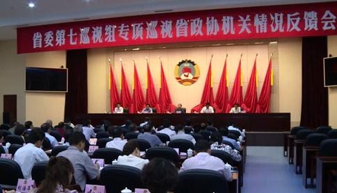 省委第七巡视组向省政协机关反馈巡视情况
