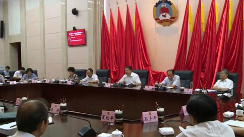 韩勇主持召开省十一届政协第七十一次主席会议