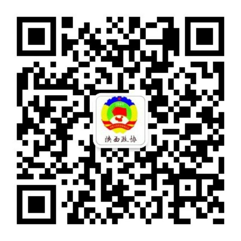 中国人民政治协商会议陕西省委员会