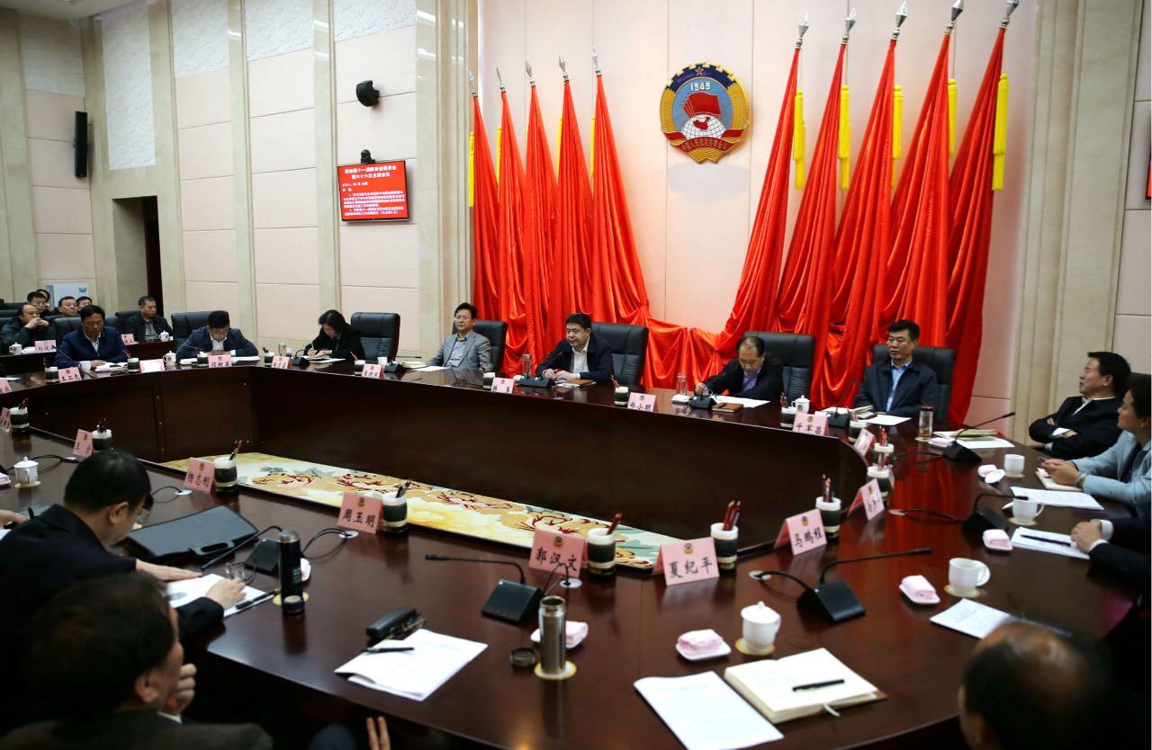 省十一届政协召开第六十六次主席会议