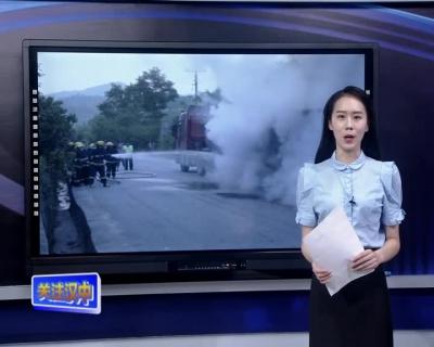 硫酸罐车行驶途中起火宁强消防紧急救援