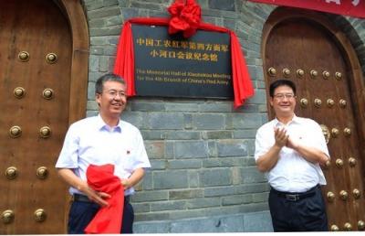 中国工农红军第四方面军小河口会议遗址纪念馆开馆