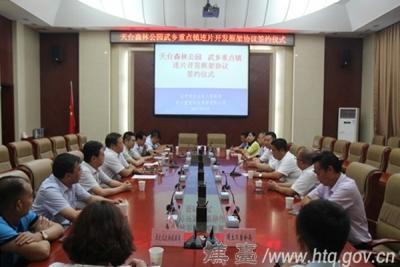 区政府与堂宏集团举行天台森林公园·武乡镇连片开发签约仪式