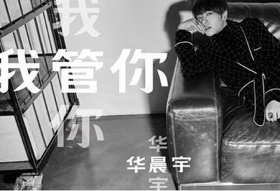 K歌金曲推荐:华晨宇《我管你》