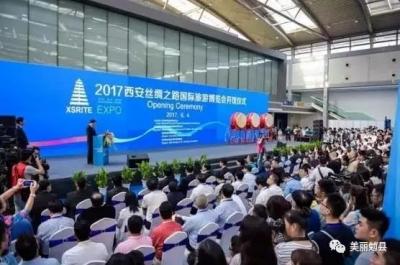 勉县旅游新形象亮相2017丝博会