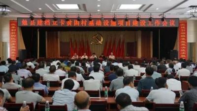 勉县召开建档立卡贫困村基础设施项目建设工作会