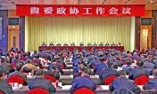 胡和平在省委政协工作会议上强调