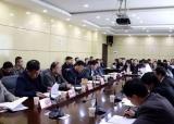 府谷县政协召开人大建议、政协议案交办会