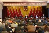 商洛市政协召开四届十一次常委会议